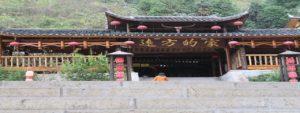 zhangjiajie food culture bg